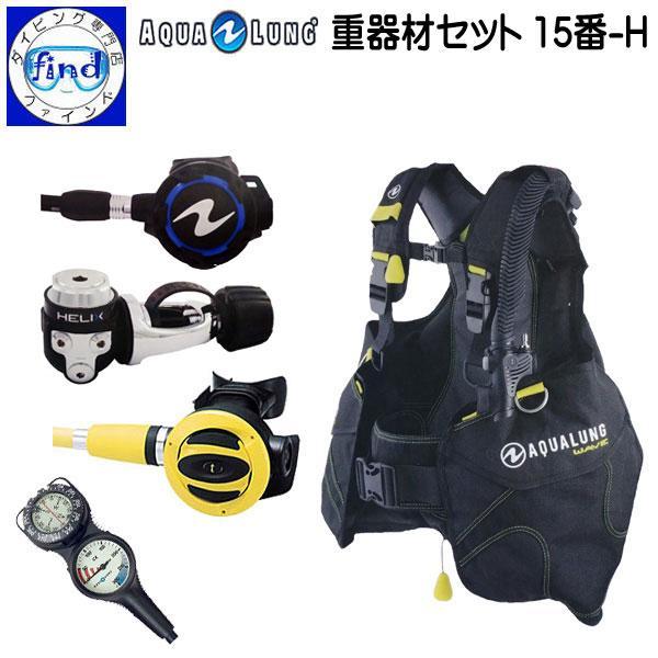 重器材 セット ダイビング 15番 BCD ウェーブ レギュレーター タイタン オクトパス TUSA ゲージ 2連(残圧計+コンパス) aqualung アクアラング BC欠品サイズあり