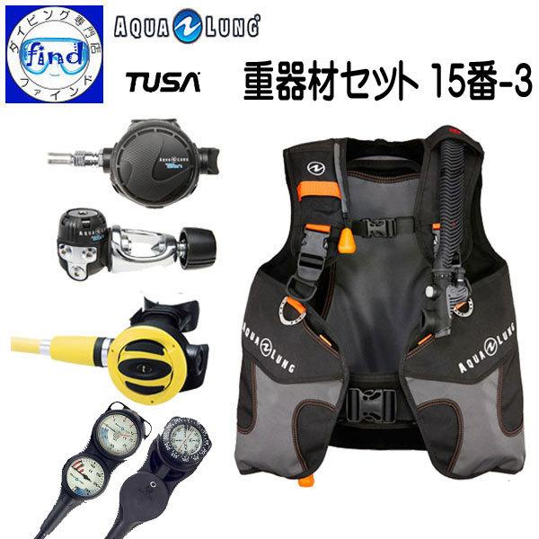 重器材 セット ダイビング 15番-3 BCD ウェーブ レギュレーター タイタン オクトパス TUSA ゲージ 3連(残圧計/水深計/コンパス)  アクアラング BC欠品サイズあり