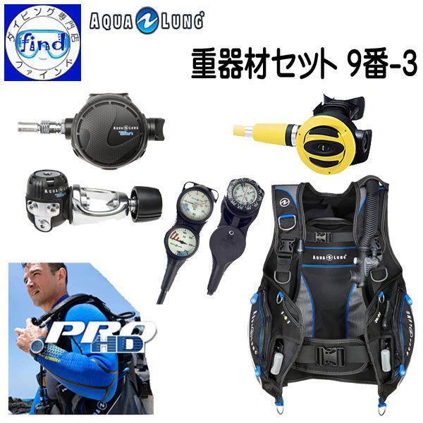 重器材 セット ダイビング 9番-3 BCD プロHD レギュレーター タイタン オクトパス TUSA ゲージ 3ゲージ(残圧計+水深計+コンパス) アクアラング