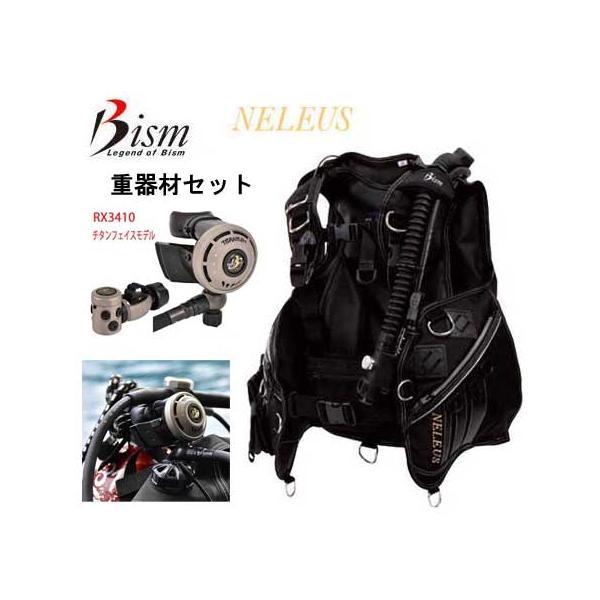重器材 セット Bism ビーイズム  28番 BCD NEREUS ネレウス JX3010D  レギュ Tiネレウス RX3410  オクト SS2600 シングルライトゲージ GK2410