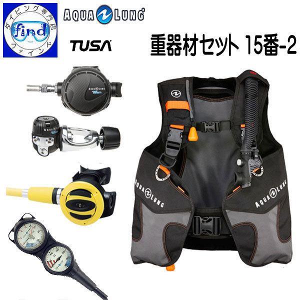 重器材 セット ダイビング 15番-2 BCD ウェーブ レギュレーター タイタン オクトパス TUSA ゲージ 2連(残圧計+水深計) aqualung アクアラング BC欠品サイズあり