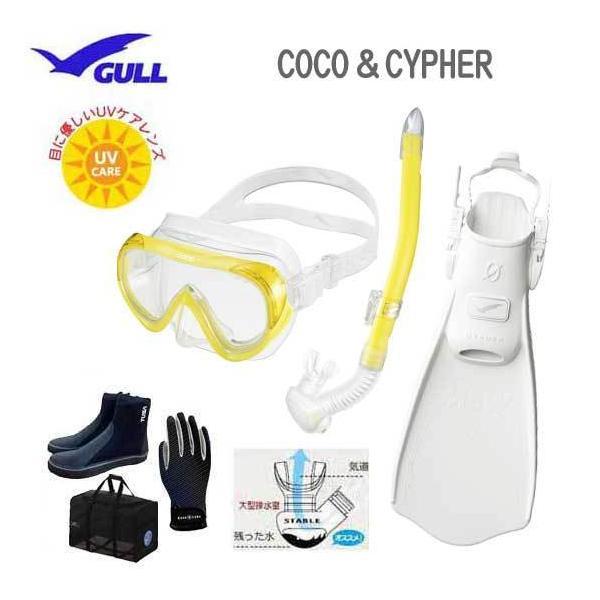 GULL ガル 女性 ダイビング 軽器材6点セット  ココ マスク  レイラステイブル スノーケル ミューサイファーフィン ブーツ グローブ メッシュバッグ