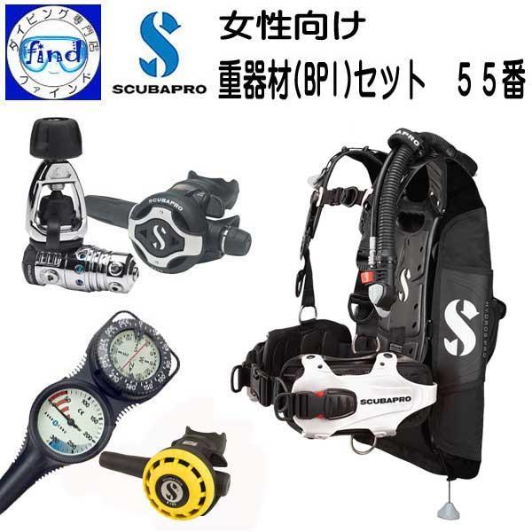 ダイビング 重器材セット 女性 スキューバプロ 34番 アビー MK21/S560 AIR2(エアー2)  トラスト2ゲージ(残圧計+コンパス)