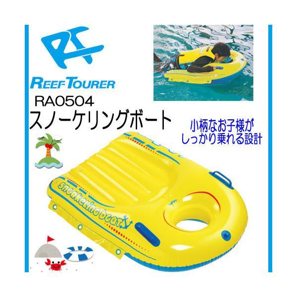 REEFTOURER  RA0504 スノーケリングボート 子ども用 リーフツアラー 水遊び 浮き輪 キッズ 子供