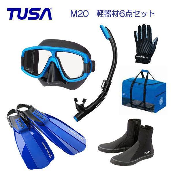 ポイント3倍 TUSA 軽器材6点セット M-20 マスク&スノーケル フィン  ブーツ グローブ&メッシュバッグ おすすめ