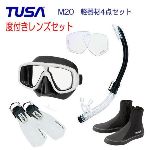 ポイント3倍 TUSA 度付きレンズ軽器材4点セット M-20 マスク&スノーケル フィン  ブーツ おすすめ