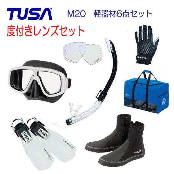 ポイント3倍 TUSA 度付きレンズ軽器材6点セット M-20 マスク&スノーケル フィン  ブーツ グローブ&メッシュバッグ おすすめ