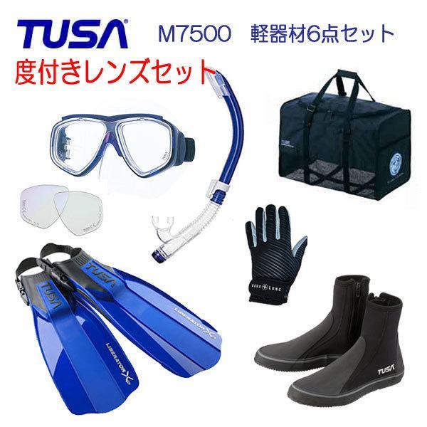 ポイント3倍  TUSA 度付きレンズ軽器材6点セット M-7500マスク&TUSAスノーケル SF5000/SF5500フィン  ブーツ  メッシュバッグ グローブ