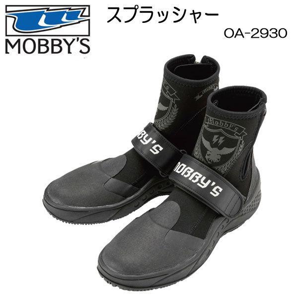 PWC マリンシューズ  MOBBY'S(モビーズ) スプラッシャー  OA-2930 マリンブーツ OA2930