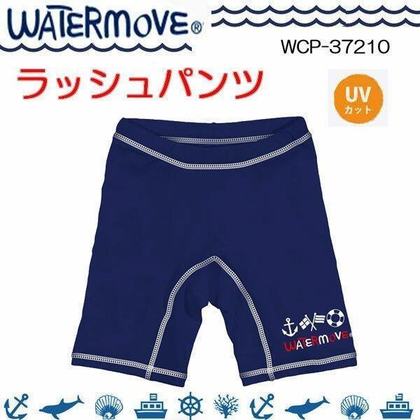 半額セール WCP-37200 キッズ ラッシュパンツ ウォータームーブ 子ども ジュニア WCP-37210 キッズ WATER MOVE マリンウェア 水着
