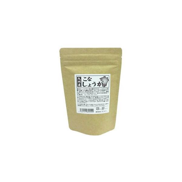 九州産 こなしょうが 60g「薬味としてはもちろん、お料理の味付けにも。」生姜 ショウガ 粉 粉末 ※発送に1週間程度頂きます。