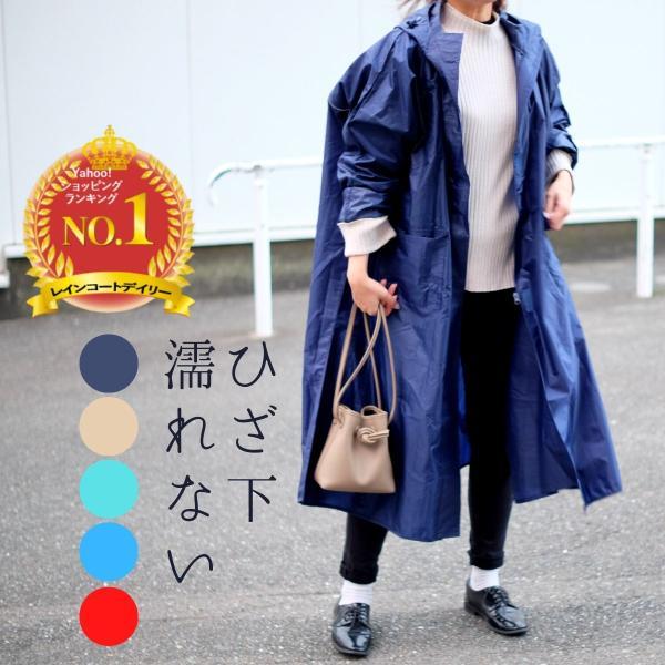 ひざ下ぬれないレインコートレインコートレインコート自転車カッパママレインコート自転車レインコートレディースレインスーツ雨具