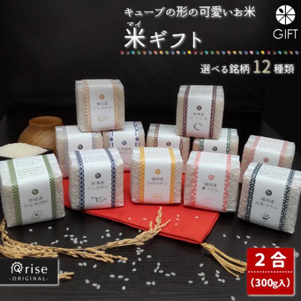 米ギフト お祝 内祝い プレゼント 贈り物 キューブ型 真空パック