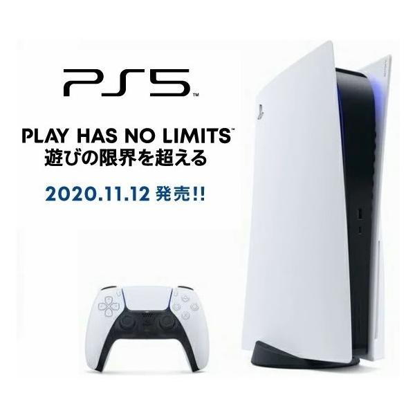 PS5通 11/12発売 新品 PlayStation5本体 CFI-1000A01  通常版(ディスクドライブ搭載モデル)