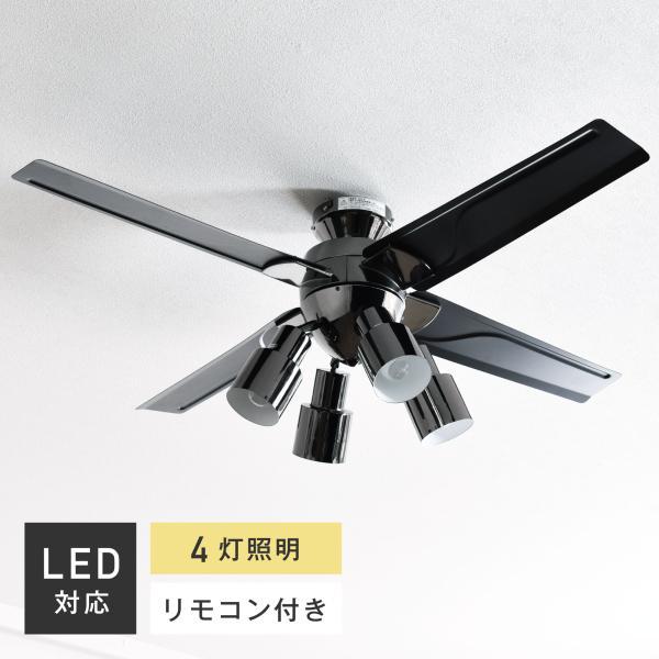 シーリング ファン ライト 6畳 8畳 おしゃれ リモコン LED 電球 付 節電 夏 冬 照明 器具 天井 サーキュレータ インダストリアル かっこいい デザイナーズ Acero