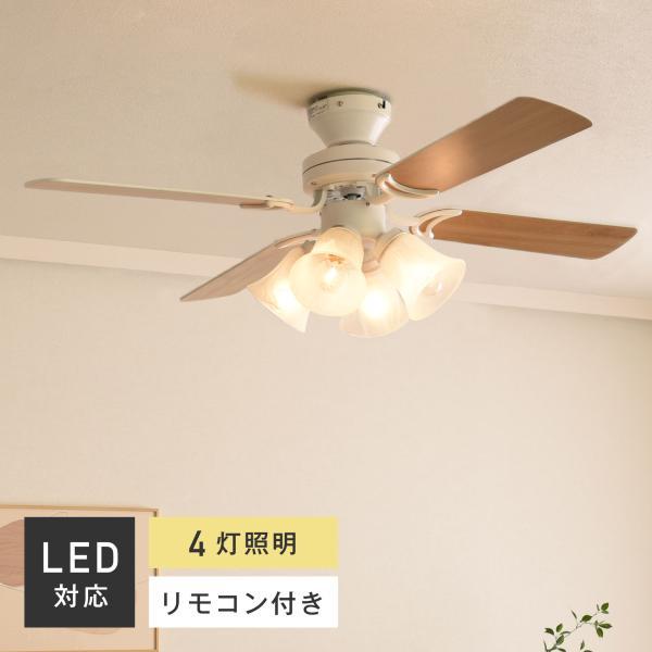 シーリング ファン ライト 6畳 8畳 おしゃれ リモコン LED 電球 付 リバーシブル 節電 夏 冬 照明 器具 天井 サーキュレータ 北欧 かわいい 寝室 リビング Nubes