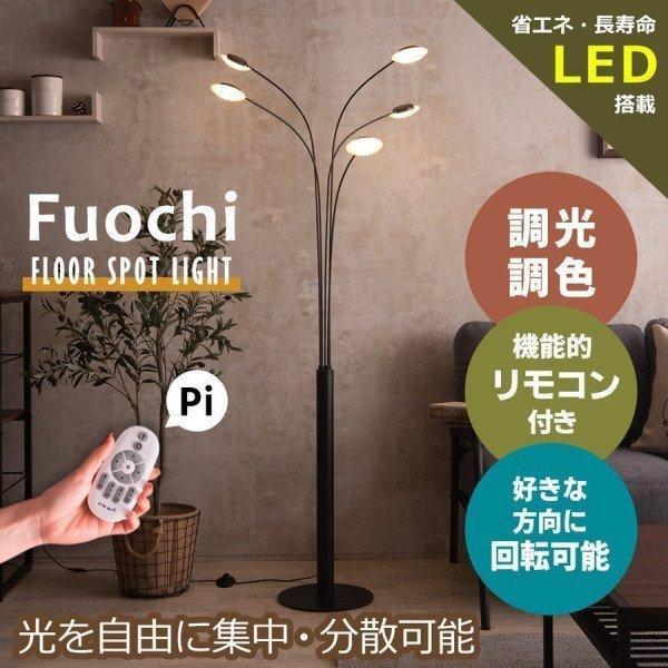 フロアー スタンド フロア ランプ リモコン 付 おしゃれ LED ナイト ライト 調光 調色 常夜灯 間接 照明 器具 リビング ベッドルーム お店 洋室 モダン Fuochi