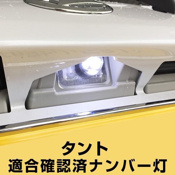 タント タントカスタム LED ナンバー灯 LA660 LA650 LA600系 LA650系 T10 LED球 ウェッジ球 ライセンスランプ LEDカスタム led 送料無料 ホワイト 白色 車検対応
