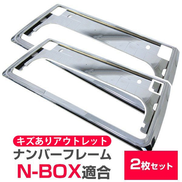 N-BOX NBOX nbox メッキ ナンバーフレーム ナンバープレート クローム シルバーメッキ 前後2枚セット カスタム 普通車|finepartsjapan