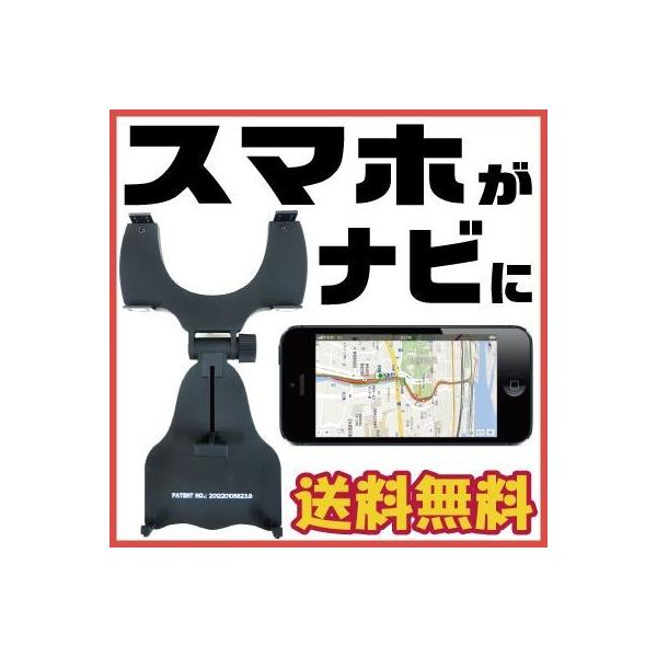 スマートフォン用 ナビ スマホ 取り付け 車載 バックミラーホルダー|finepartsjapan