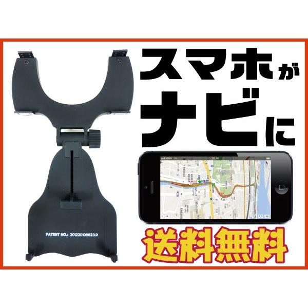 スマートフォン用 ナビ スマホ 取り付け 車載 バックミラーホルダー|finepartsjapan|02
