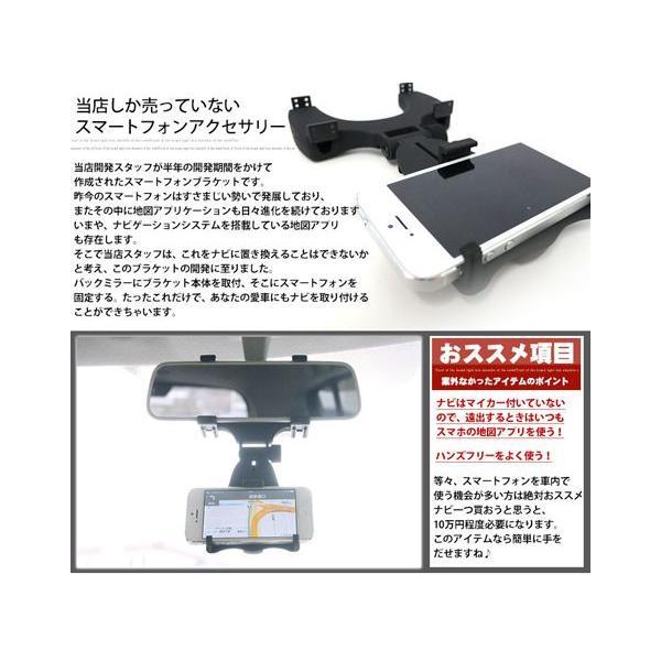 スマートフォン用 ナビ スマホ 取り付け 車載 バックミラーホルダー|finepartsjapan|03
