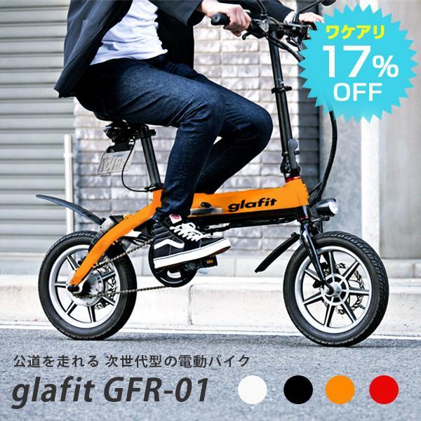 自転車 原動機 付