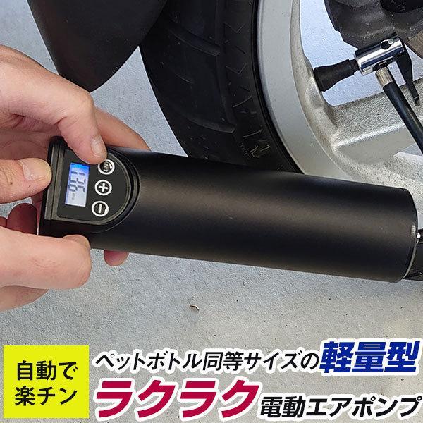 空気入れ エアコンプレッサー 電動 エアーコンプレッサー 自動 エアポンプ 電動ポンプ ライト付き 懐中電灯 エアマット バイク 自転車 二輪 浮き輪 プール
