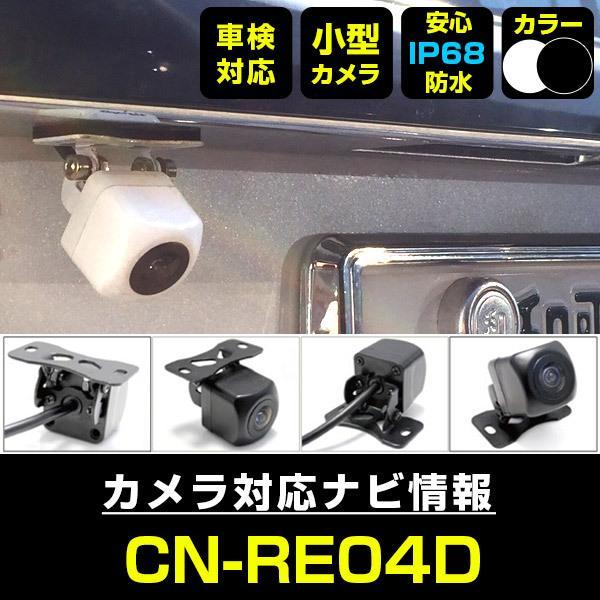 CN-RE04D対応 バックカメラ バックモニター 車載カメラ ガイドライン 汎用カメラ CMOS保証6