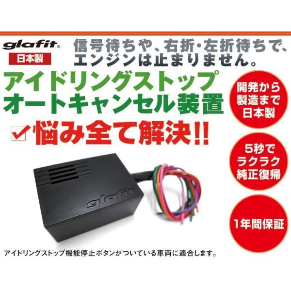 日本製 アイドリングストップキャンセラー 自動オフ エンジンストップ解除 セット|finepartsjapan|02
