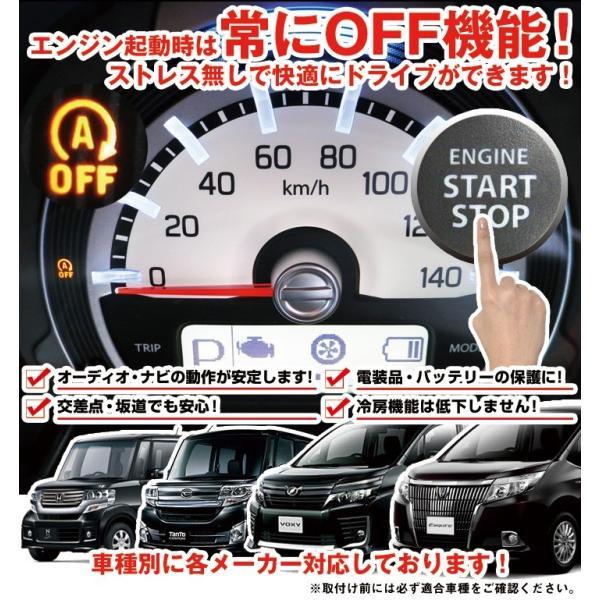 日本製 アイドリングストップキャンセラー 自動オフ エンジンストップ解除 セット|finepartsjapan|04