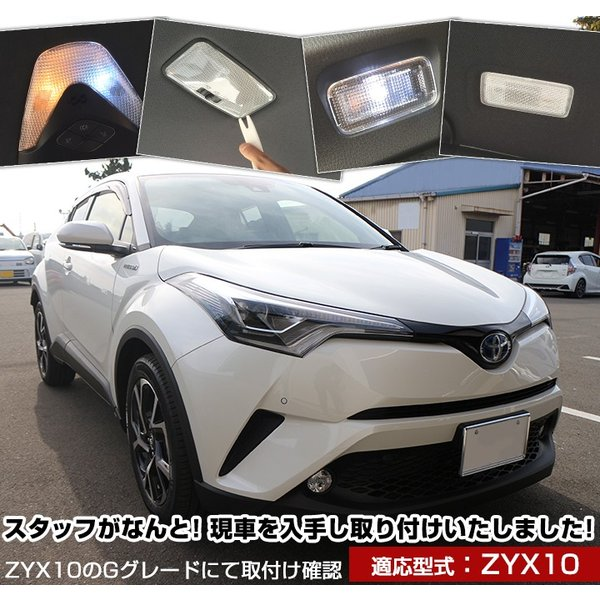 C-HR CHR ルームランプ LED 8点セット トヨタ 室内灯 ルームライト zyx10 ZYX10 NGX50 ngx50 保証6|finepartsjapan|02