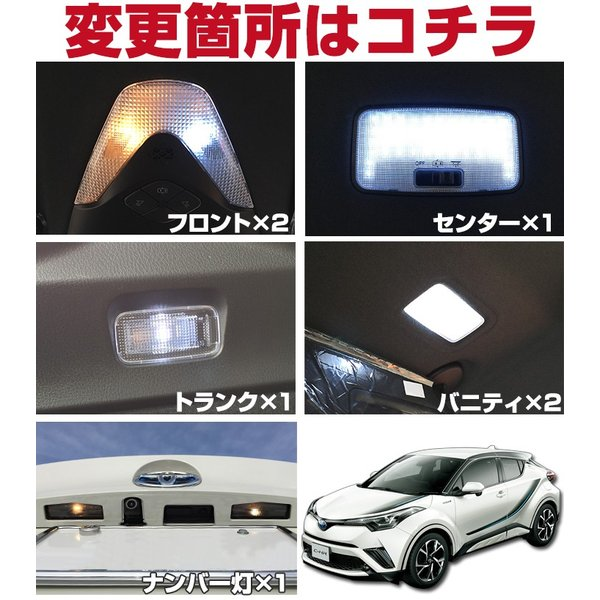 C-HR CHR ルームランプ LED 8点セット トヨタ 室内灯 ルームライト zyx10 ZYX10 NGX50 ngx50 保証6|finepartsjapan|03