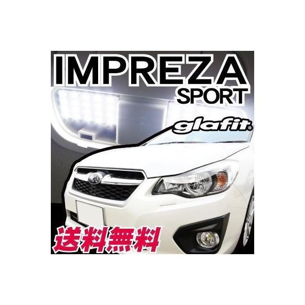 インプレッサスポーツ IMPREZA SPORT LEDルームランプ 室内灯 LEDランプ GP6 LEDライト ルームランプ 純正球 ルーム球 LED化