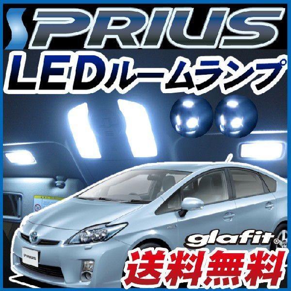 Prius プリウス LEDルームランプ 室内灯 LEDランプ ZVW30 LEDライト ルームランプ 純正球 ルーム球 LED化|finepartsjapan