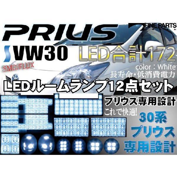 Prius プリウス LEDルームランプ 室内灯 LEDランプ ZVW30 LEDライト ルームランプ 純正球 ルーム球 LED化|finepartsjapan|02