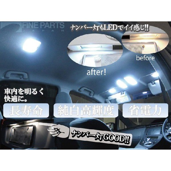 Prius プリウス LEDルームランプ 室内灯 LEDランプ ZVW30 LEDライト ルームランプ 純正球 ルーム球 LED化|finepartsjapan|05