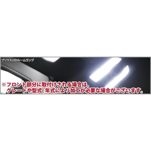 Prius プリウス LEDルームランプ 室内灯 LEDランプ ZVW30 LEDライト ルームランプ 純正球 ルーム球 LED化|finepartsjapan|06