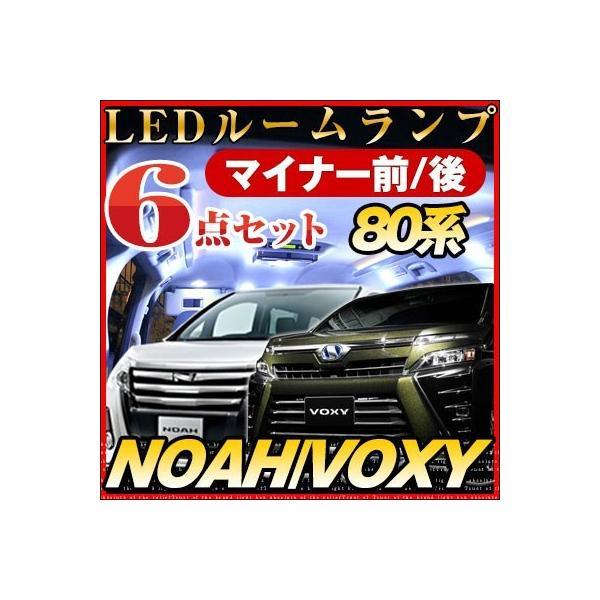 ノア ヴォクシー 80系 LEDルームランプ ZRR80W X ZS 6点セット 前期 後期 保証6 finepartsjapan