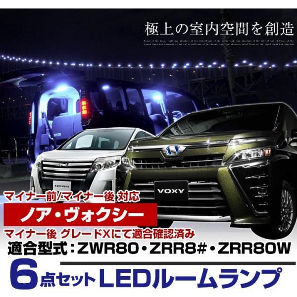 ノア ヴォクシー 80系 LEDルームランプ ZRR80W X ZS 6点セット 前期 後期 保証6 finepartsjapan 02