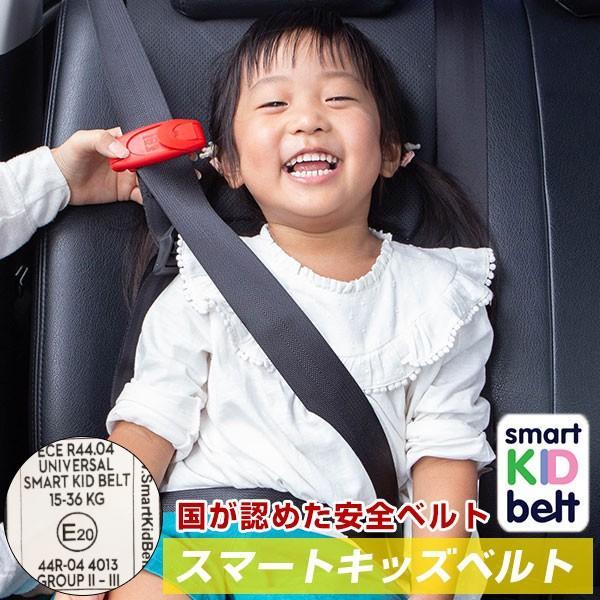 キッズベルト チャイルドシート ブースターシート ジュニアシート 子供用シートベルト スマートキッズベルト 安全ベルト 車 安全シート カーシート 旅行|finepartsjapan
