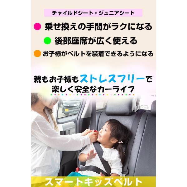 キッズベルト チャイルドシート ブースターシート ジュニアシート 子供用シートベルト スマートキッズベルト 安全ベルト 車 安全シート カーシート 旅行|finepartsjapan|03