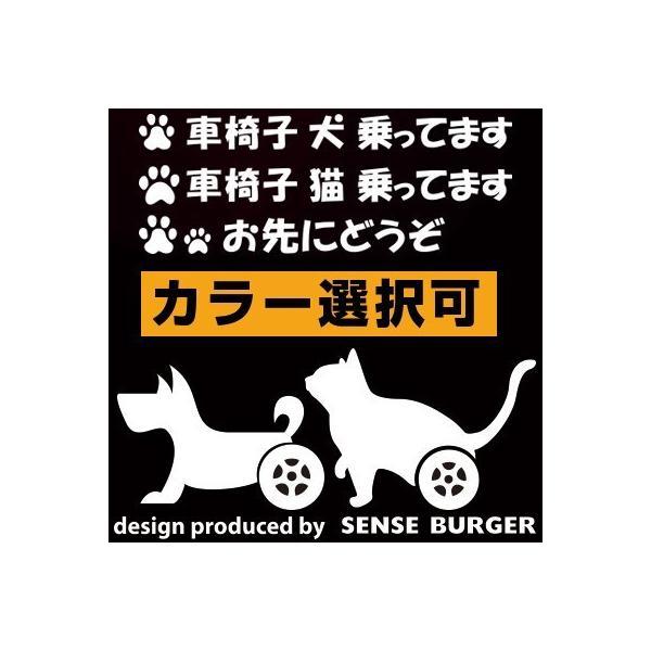 車椅子 ステッカー 犬 猫 ペット かわいい 家族 カーステッカー デカール ドック キャット DOG IN CAR