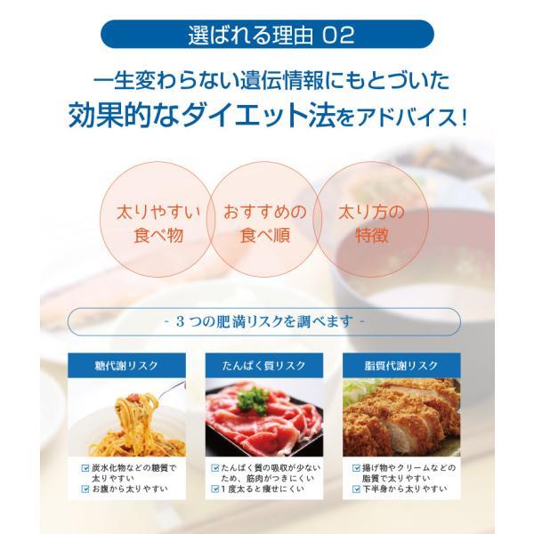 遺伝子検査キット「遺伝子博士」ダイエット 肥満遺伝子検査キット DNA 送料無料|fineseed-yy|09