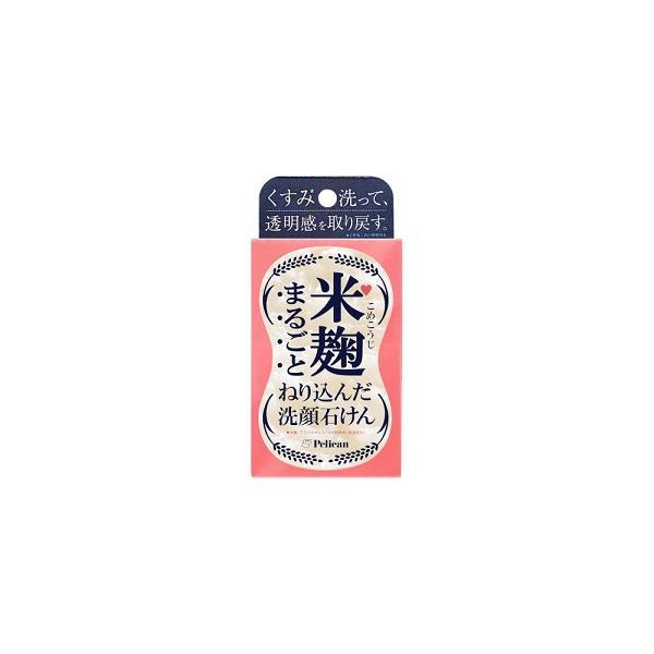 「ペリカン石鹸」 米麹まるごとねり込んだ洗顔石けん 75g 「化粧品」