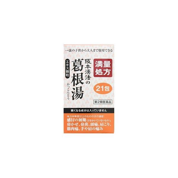 「阪本漢法製薬」阪本漢法の葛根湯エキス顆粒3.0g×21包「第2類医薬品」