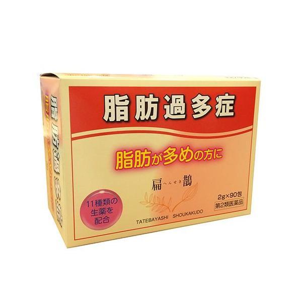 「建林松鶴堂」扁鵲(へんせき・ヘンセキ)90包「第2類医薬品」