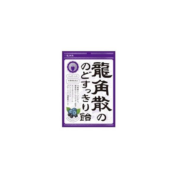 「龍角散」 龍角散ののどすっきり飴 カシス&ブルーベリー 75g (栄養機能食品) 「健康食品」