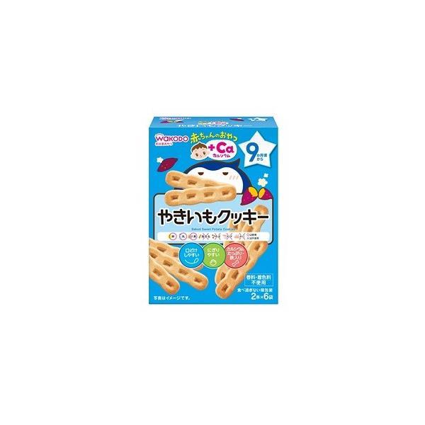 「アサヒ」 和光堂 赤ちゃんのおやつ+Ca カルシウム やきいもクッキー 2本×6袋入 「フード・飲料」