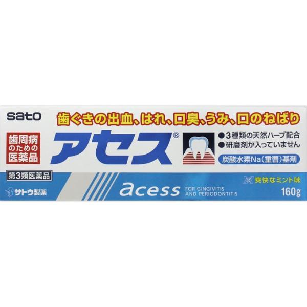 「佐藤製薬」アセス160g「第3類医薬品」